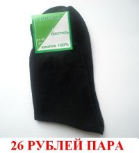 "Носки ""Липецк"""