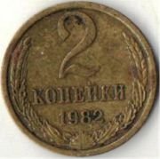 2 копейки. 1982 год. СССР.
