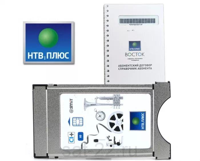 Модуль Условного доступа НТВ плюс Восток с договором со сроком подписки 1 мес.