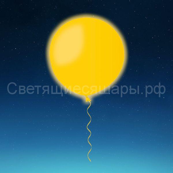 Большой светящийся шар (желтый, 60 см)