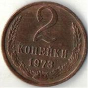 2 копейки. 1973 год. СССР.
