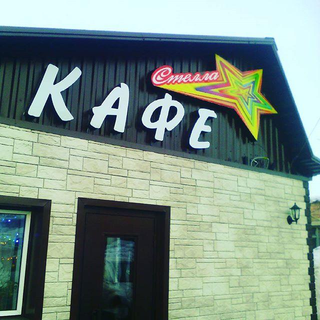 "Световые буквы ""КАФЕ"", фигурный лайт-бокс."
