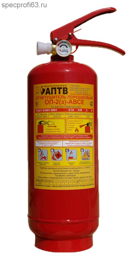 Огнетушитель ОП-2, АПТВ