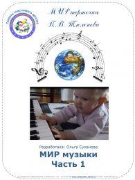 """Ноты для детей. Программа """"МИРмузыки"""" часть-1. МИРкарточки П.В. Тюленева"""