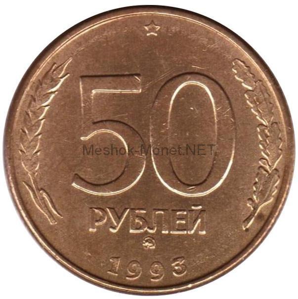 50 рублей 1993 года ММД. Немагнитная.
