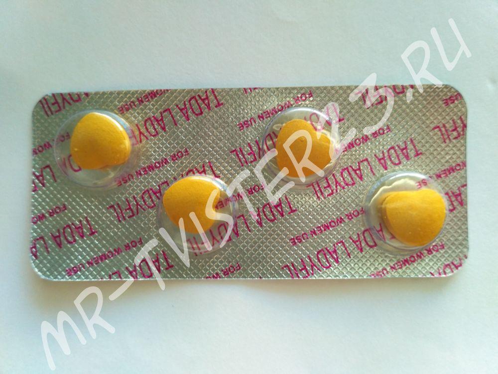 Женский Сиалис 20 мг