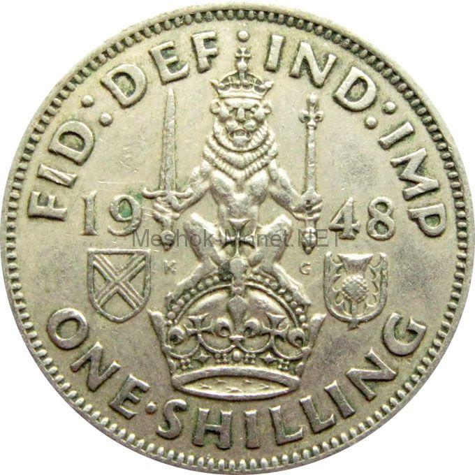 Великобритания 1 шиллинг 1948 г.