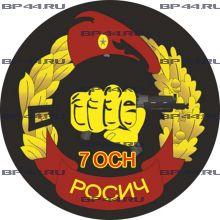 """Наклейка 7 ОСН """"Росич"""""""