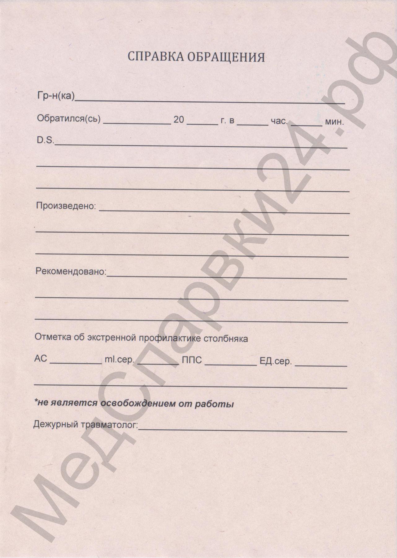 Медицинская справка для соревнований Пионерская анализ крови в день обращения