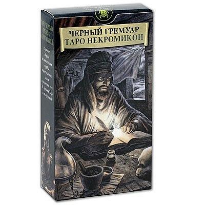 Таро Черный Гримуар. Некрономикон (Русская серия Таро)