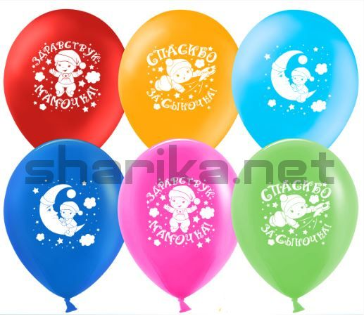 Облако воздушных шаров (12''/30 см) Спасибо за сына!, Ассорти, пастель