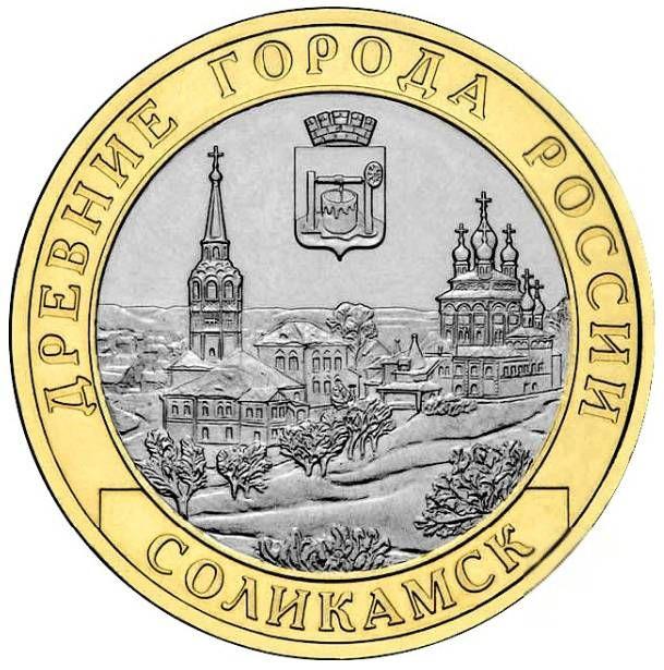 10 рублей Соликамск 2011г.
