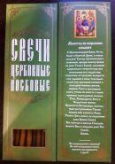 №56.Свечи восковые конусные с прополисом для домашней (келейной) молитвы , длина 21,5см., Ø 6мм. (20 шт. в коробочке)
