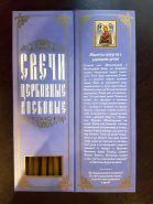 №53.Свечи восковые конусные с прополисом для домашней (келейной) молитвы , длина 21,5см., Ø 6мм. (20 шт. в коробочке)