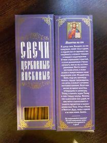 №52.Свечи восковые конусные с прополисом для домашней (келейной) молитвы , длина 21,5см., Ø 6мм. (20 шт. в коробочке)