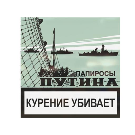 Папиросы Путина