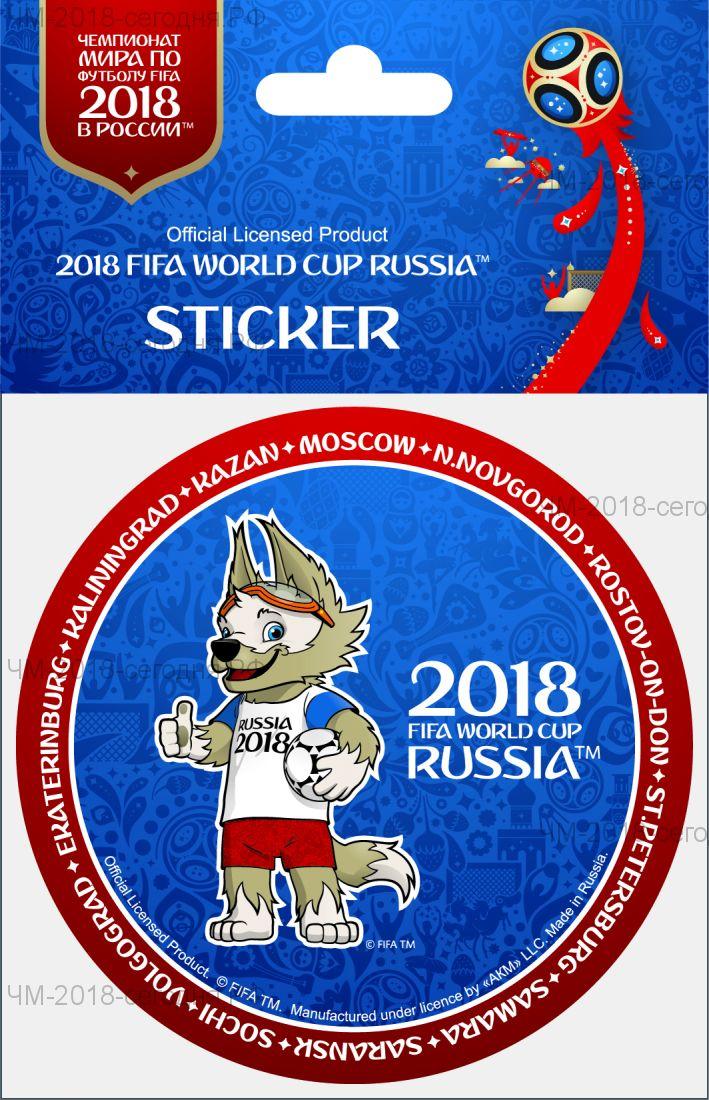 FIFA-Наклейка бумажная круглая 86 мм Забивака синий фон красный борт