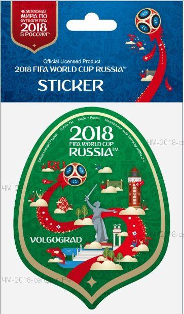 FIFA-Наклейка бумажная фигурная Волгоград
