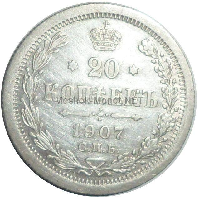 20 копеек 1907 года СПБ ЭБ # 1