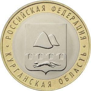 10 рублей Курганская область 2018г.