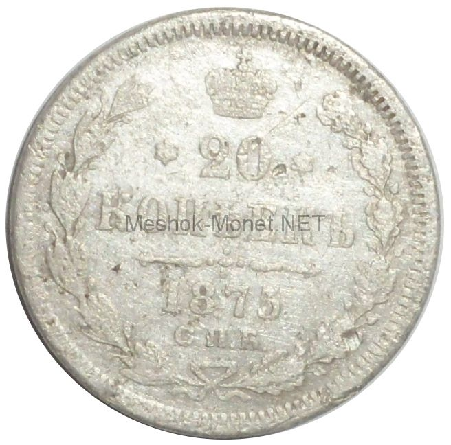 20 копеек 1875 года СПБ НI # 1