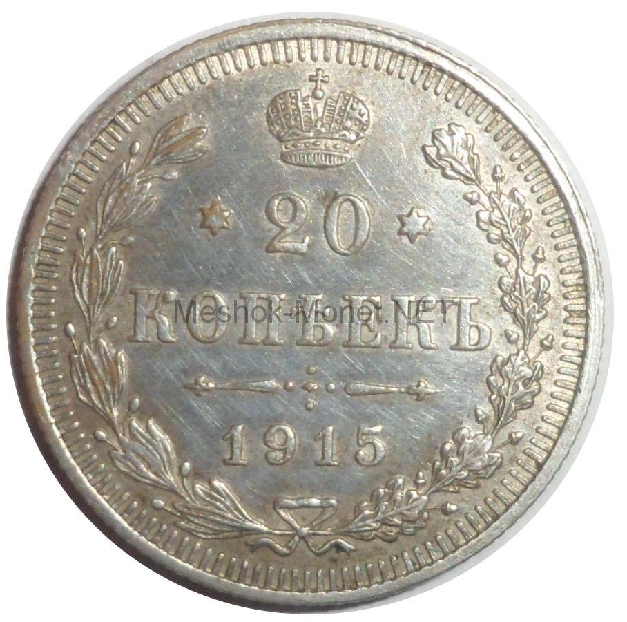 20 копеек 1915 года ВС # 1