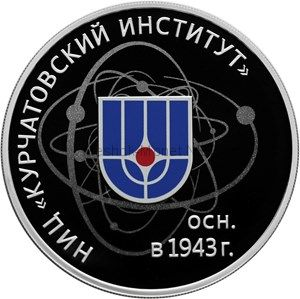 3 рубля 2018 г. 75-летие НИЦ Курчатовский институт