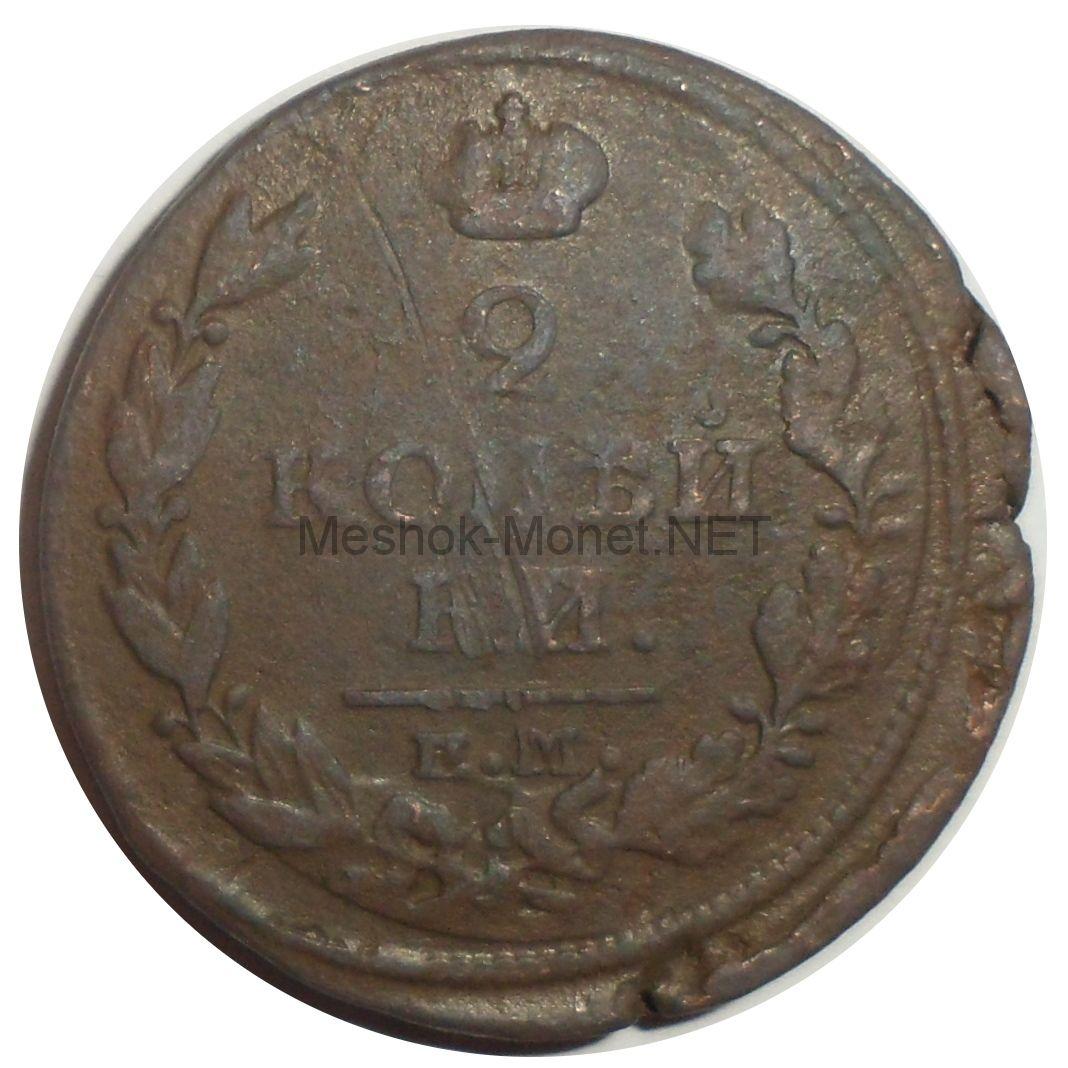 2 копейки 1817 года ЕМ-НМ # 1