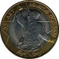10 рублей 55 лет победы 2000г. СПМД
