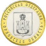 10 рублей Орловская область 2005г.
