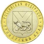 10 рублей Приморский край 2006г.
