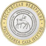 10 рублей Республика Саха (Якутия) 2006г.