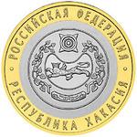 10 рублей Республика Хакасия 2007г.