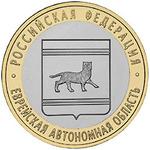 10 рублей Еврейская АО 2009г. ММД
