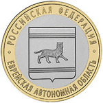 10 рублей Еврейская АО 2009г. СПМД