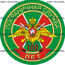 Наклейка 100 лет ПВ