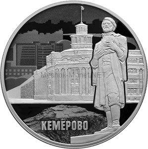3 рубля 2018 г. 100-летие основания г. Кемерово