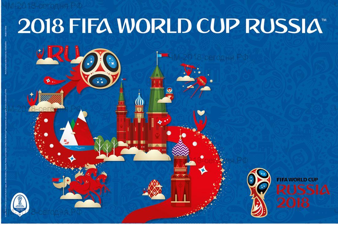 Флаг автомобильный с креплением Россия 45 х 30 см 2018 FIFA World Cup Russia