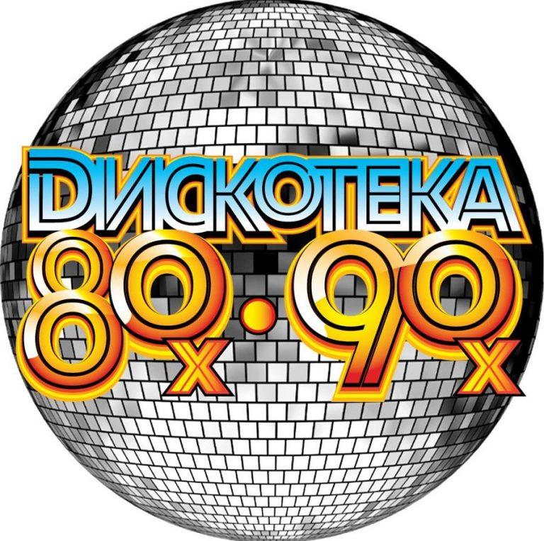 2018-08-03 Дискотека 80-90х