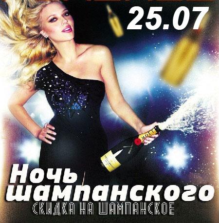 2018-07-25 Ночь шампанского