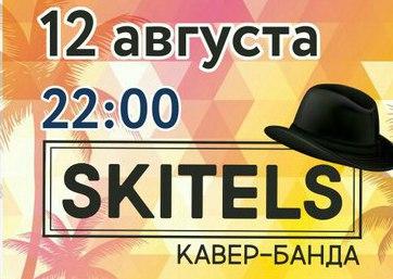 """2017-08-12 Выступление группы """"Скитлс"""""""