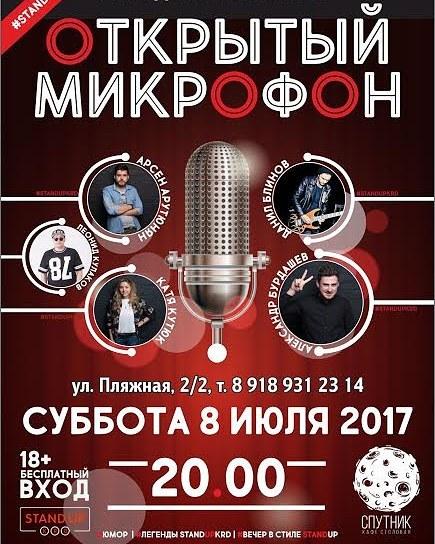2017-07-05 Стенд-ап выступления.