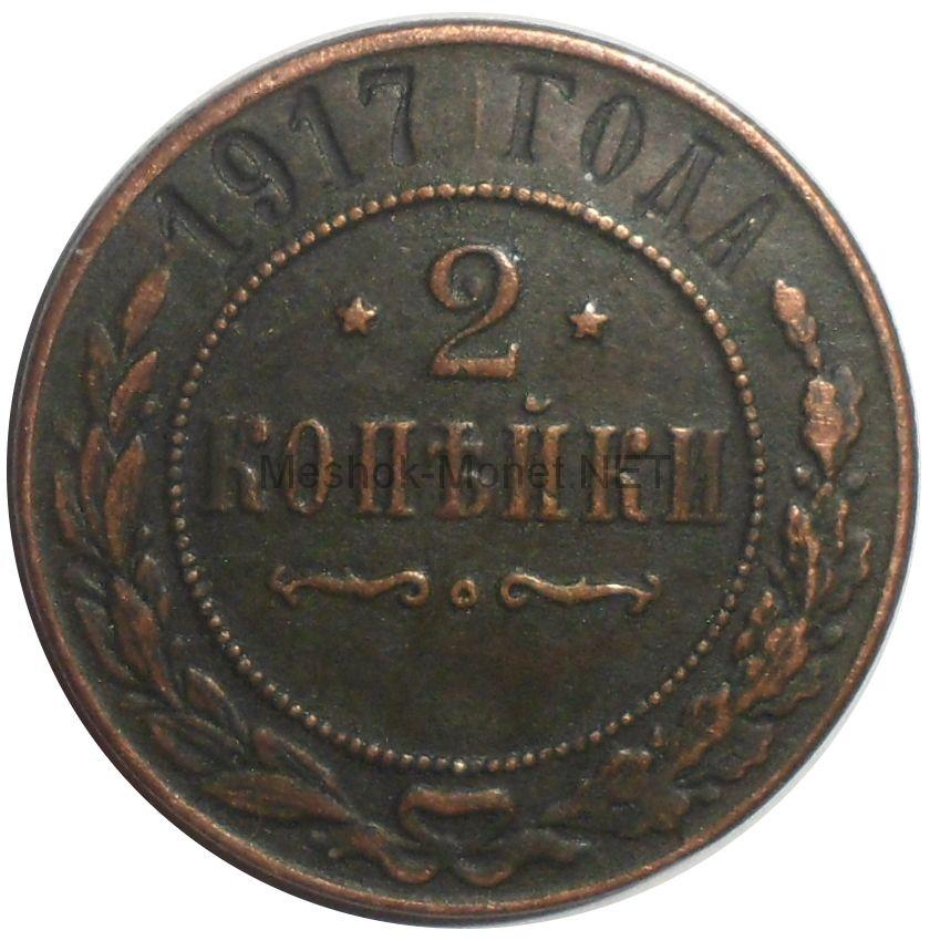 Копия монеты 2 копейки 1917 года