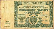 50 000 рублей. АЫ - 029. 1921 год.