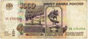 1000 рублей. 1995 год. АБ - 4781934.