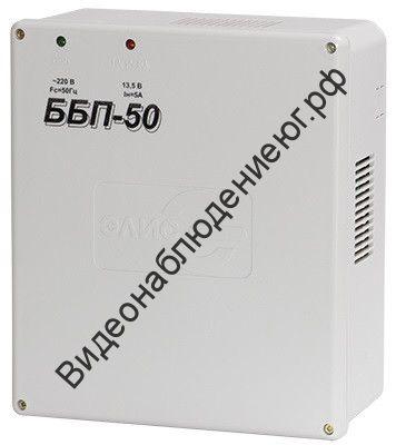 Блок бесперебойного питания 12В ББП-50(п)