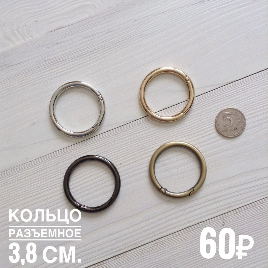 Кольцо разъёмное 3,8 см.