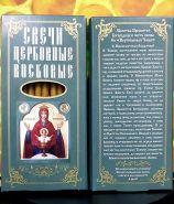 № 15(120). Свечи восковые конусные и номерные с прополисом для домашней (келейной) молитвы , длина 15.5, Ø 7мм. (10 шт. в коробочке)