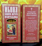 № 10(120). Свечи восковые конусные и номерные с прополисом для домашней (келейной) молитвы , длина 15.5, Ø 7мм. (10 шт. в коробочке)