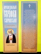№10.Закладка с молитвой для богослужебной книги (6*19,5)